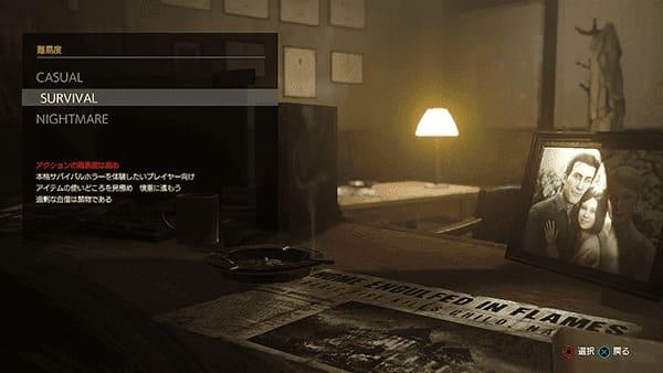 サイコブレイク2の難易度選択画面