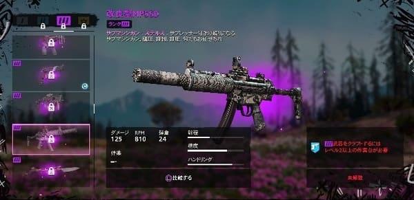 ニュードーンの武器画像