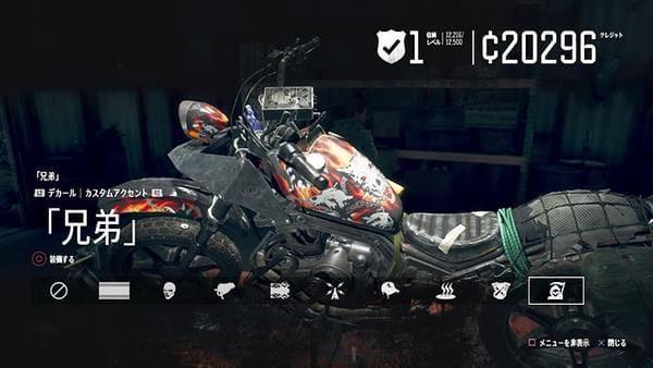 バイクのカスタム画面の画像