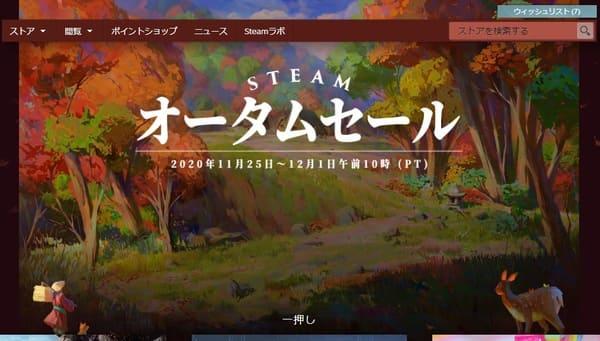 steamオータムセールの画像 (1)