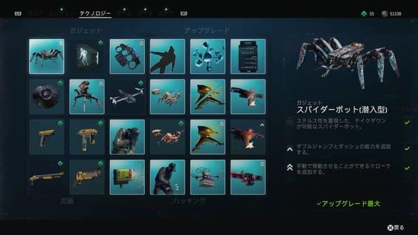 スパイダーボットの画面画像