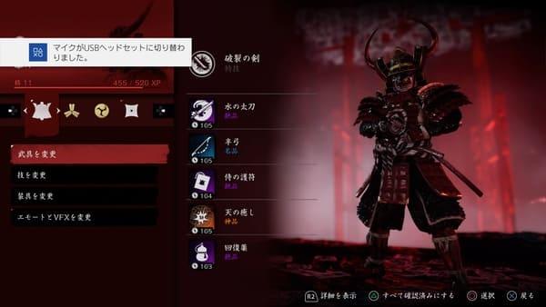 侍の画面の画像