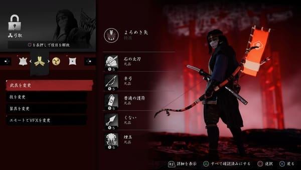 弓取の画面の画像