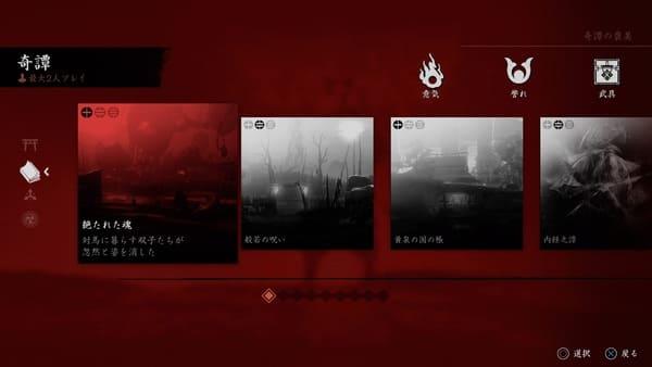 奇譚ステージ選択画面の画像