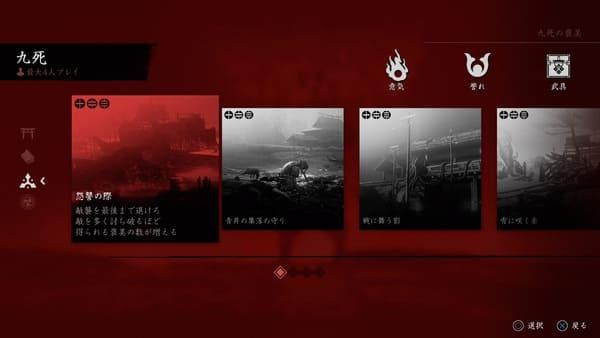 九死ステージ選択画面の画像