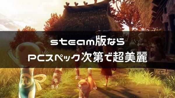 steamなら設定次第で超美麗