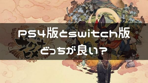 サクナヒメPS4とスイッチどっちが良い?というタイトル画像
