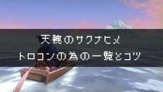 天穂のサクナヒメのトロフィー一覧記事のタイトル画像