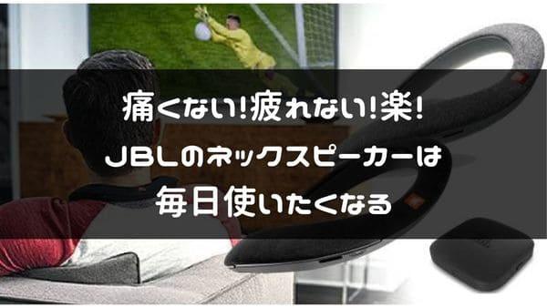 JBLのネックスピーカーのレビューページタイトル画像